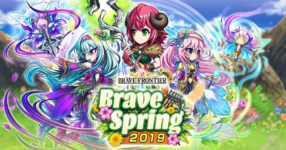 Brave Frontier อัพเดทกิจกรรมฤดูใบไม้ผลิพร้อมของแจกเพียบ